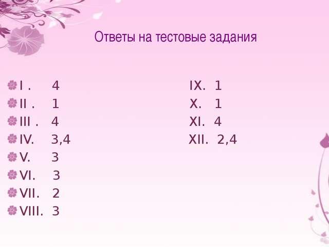 Ответы на тестовые задания I . 4 IX. 1 II . 1 X. 1 III . 4 XI. 4 IV. 3,4 XII....