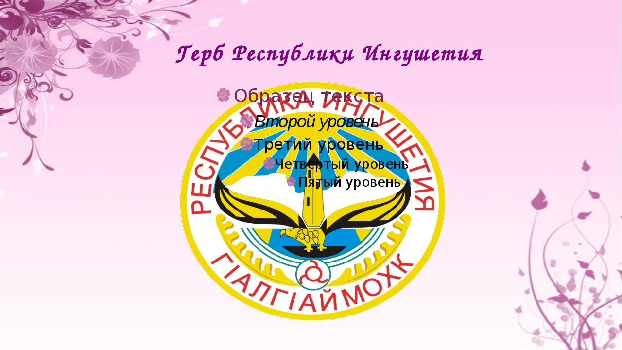 Герб Республики Ингушетия