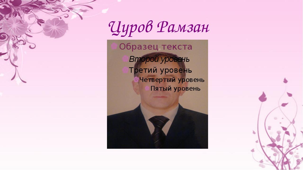 Цуров Рамзан