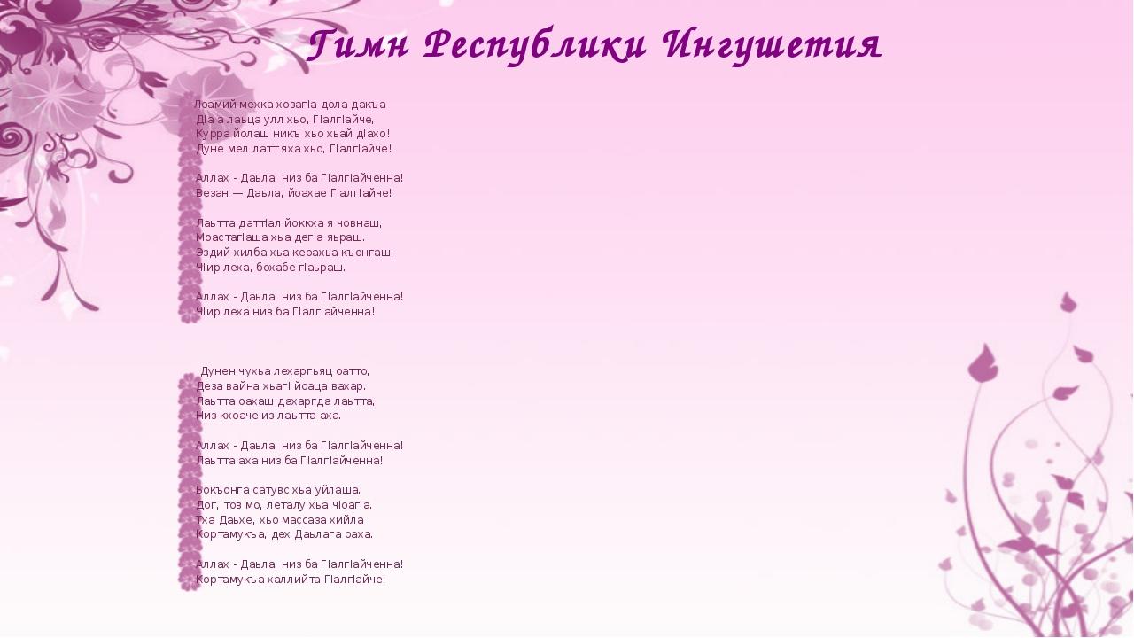 Гимн Республики Ингушетия Лоамий мехка хозагІа дола дакъа ДІа а лаьца улл хьо...