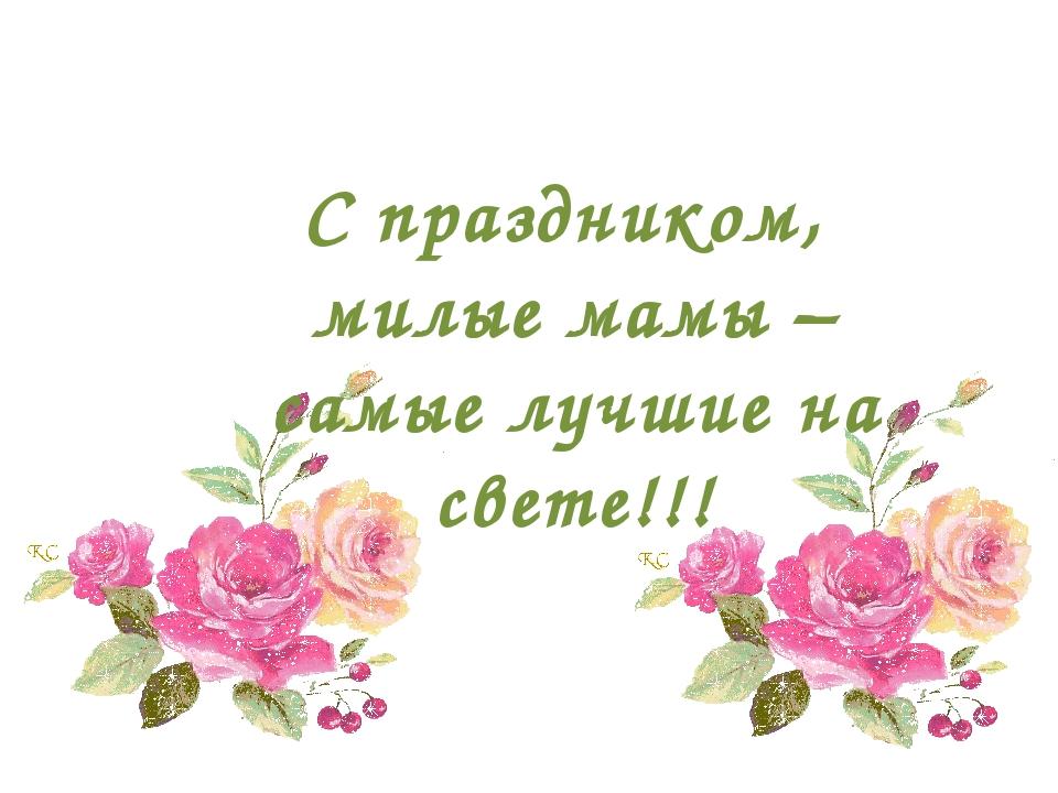 Поздравление милых мамочек