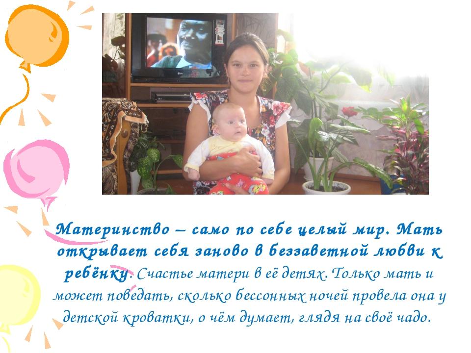 Материнство – само по себе целый мир. Мать открывает себя заново в беззаветно...