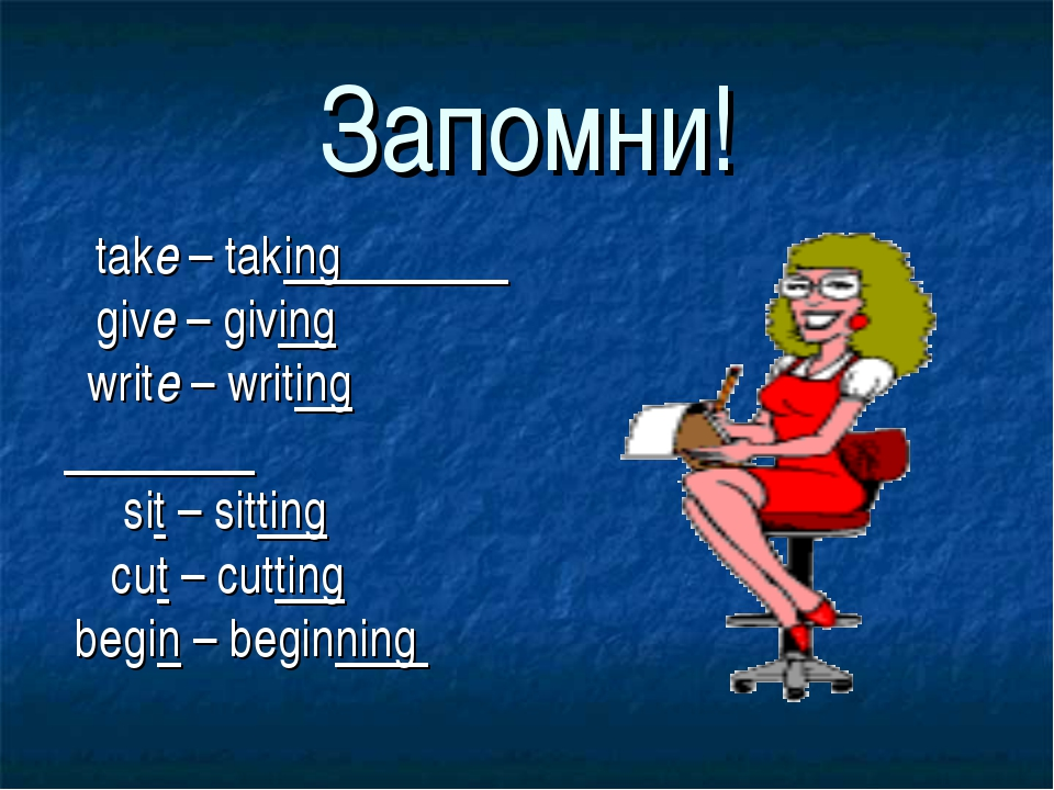 Запомни! take – taking give – giving write – writing sit – sitting cut – cutt...