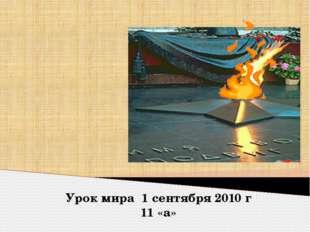 Урок мира 1 сентября 2010 г 11 «а»