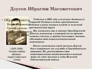 Дзусов Ибрагим Магометович (1905-1980) Генерал-майор авиации, Герой Советског
