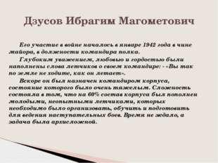 Дзусов Ибрагим Магометович Его участие в войне началось в январе 1942 года в