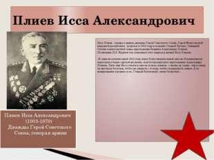 Плиев Исса Александрович  Исса Плиев - генерал армии, дважды Герой Советског