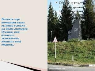 Великое горе потерять своих сыновей выпало на долю матерей Осетии, как велико