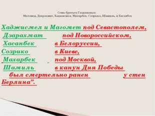 Хаджисмел и Магомет под Севастополем, Дзарахмат под Новороссийском, Хаса