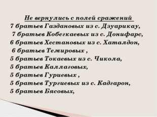 Не вернулись с полей сражений 7 братьев Газдановых из с. Дзуарикау, 7 брать