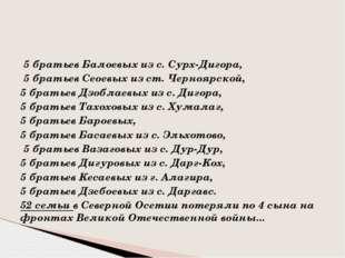 5 братьев Балоевых из с. Сурх-Дигора, 5 братьев Сеоевых из ст. Черноярской,