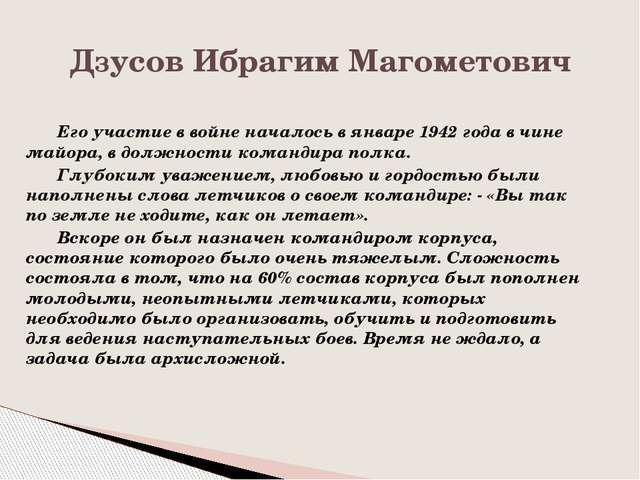 Дзусов Ибрагим Магометович Его участие в войне началось в январе 1942 года в...