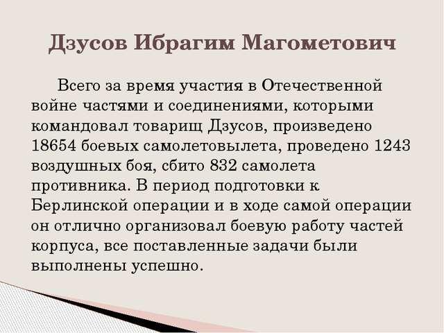 Всего за время участия в Отечественной войне частями и соединениями, которыми...