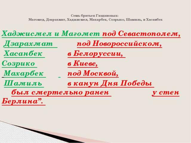 Хаджисмел и Магомет под Севастополем, Дзарахмат под Новороссийском, Хаса...