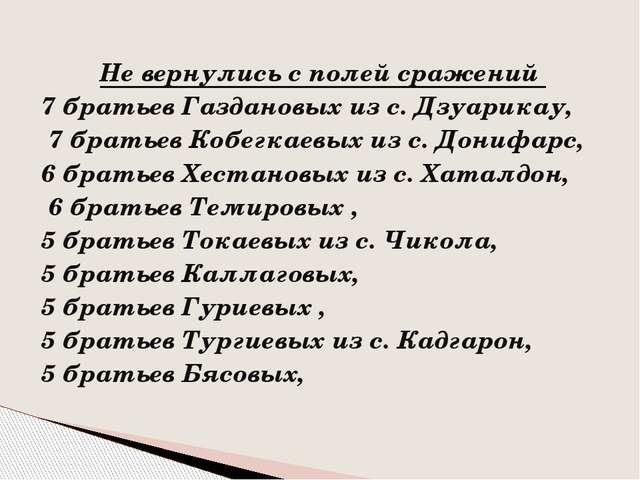 Не вернулись с полей сражений 7 братьев Газдановых из с. Дзуарикау, 7 брать...