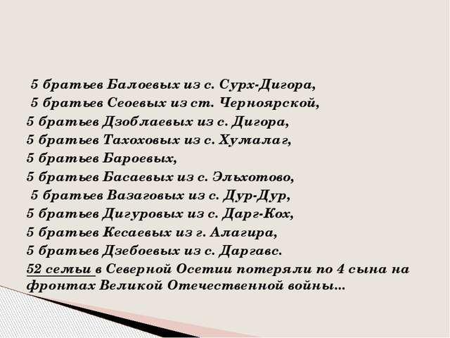 5 братьев Балоевых из с. Сурх-Дигора, 5 братьев Сеоевых из ст. Черноярской,...