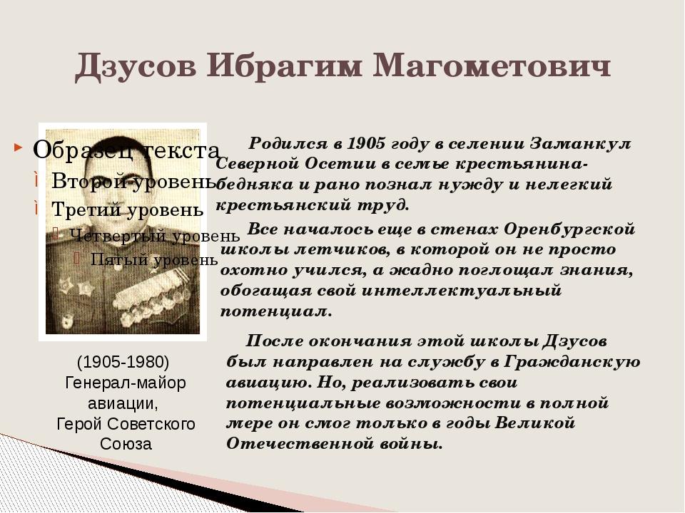 Дзусов Ибрагим Магометович (1905-1980) Генерал-майор авиации, Герой Советског...