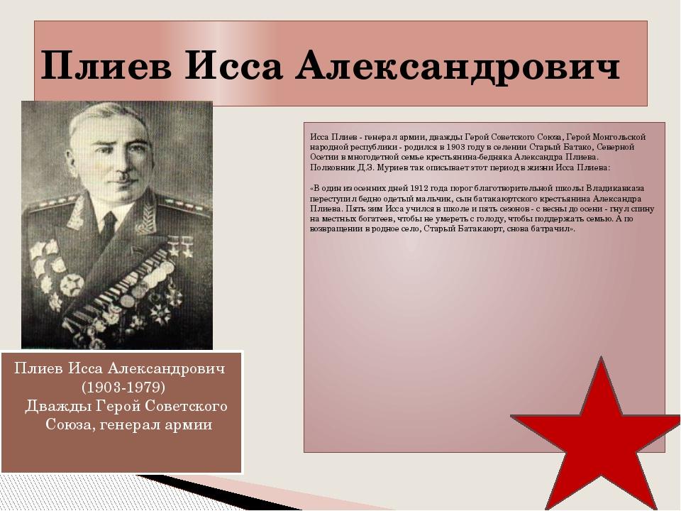 Плиев Исса Александрович  Исса Плиев - генерал армии, дважды Герой Советског...