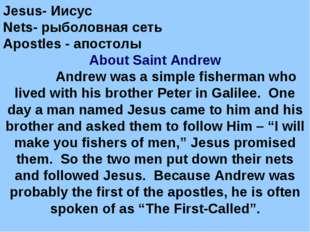 Jesus- Иисус Nets- рыболовная сеть Apostles - апостолы About Saint Andrew And