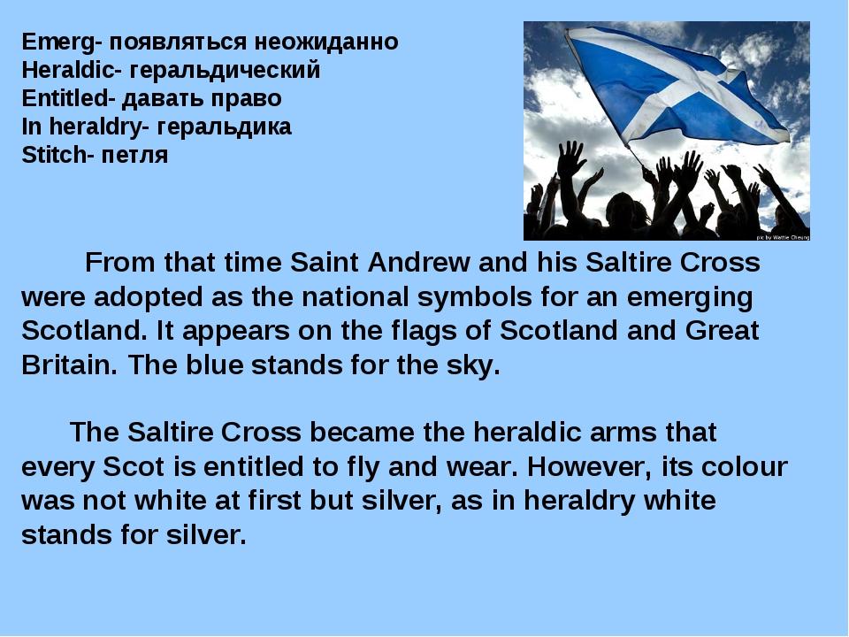 Emerg- появляться неожиданно Heraldic- геральдический Entitled- давать право...