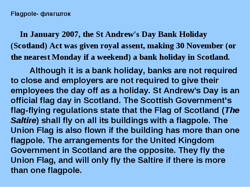 Flagpole- флагшток In January 2007, the St Andrew's Day Bank Holiday (Scotlan...