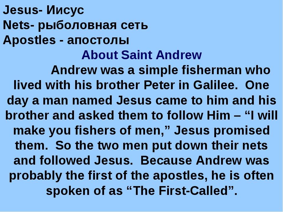 Jesus- Иисус Nets- рыболовная сеть Apostles - апостолы About Saint Andrew And...