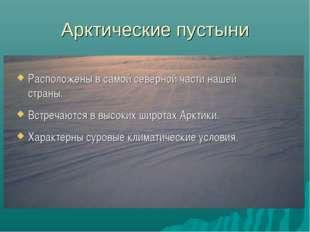 Арктические пустыни Расположены в самой северной части нашей страны. Встречаю