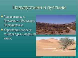 Полупустыни и пустыни Расположены в Прикаспии и Восточном Предкавказье. Харак