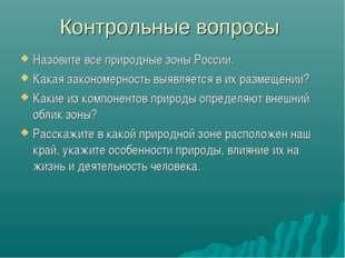 Контрольные вопросы Назовите все природные зоны России. Какая закономерность