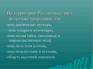 На территории России выделяют несколько природных зон: -зона арктических пус