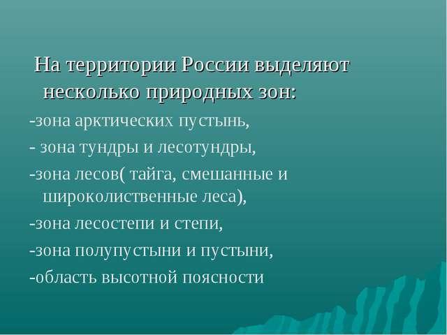 На территории России выделяют несколько природных зон: -зона арктических пус...