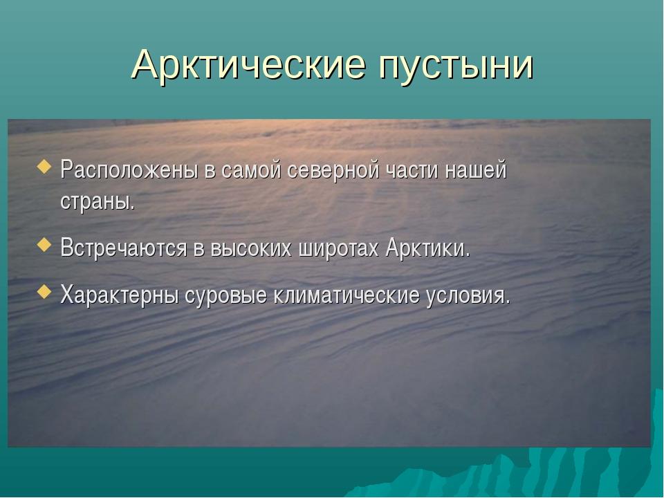 Арктические пустыни Расположены в самой северной части нашей страны. Встречаю...