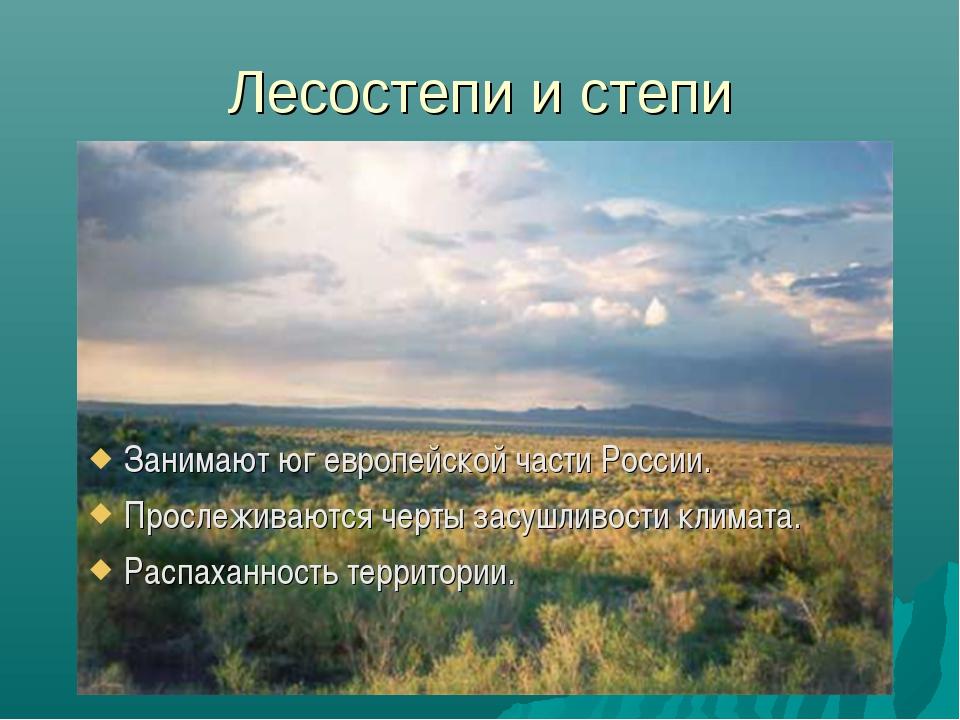 Лесостепи и степи Занимают юг европейской части России. Прослеживаются черты...