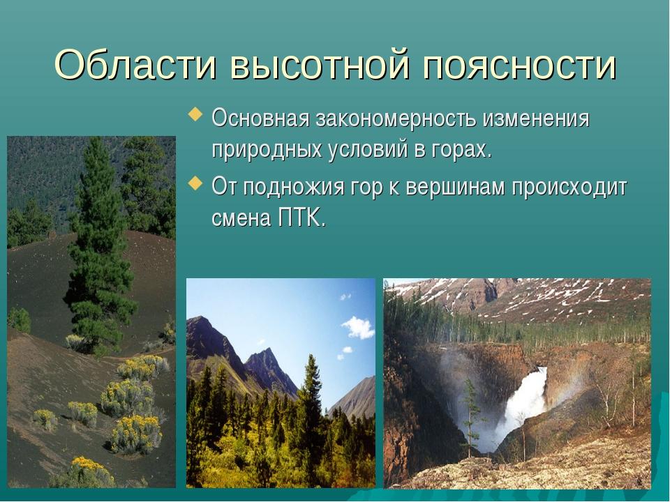 Области высотной поясности Основная закономерность изменения природных услови...