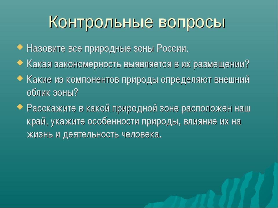 Контрольные вопросы Назовите все природные зоны России. Какая закономерность...