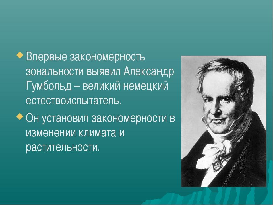 Впервые закономерность зональности выявил Александр Гумбольд – великий немецк...