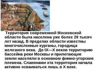 Территория современной Московской области была населена уже более 20 тысяч л