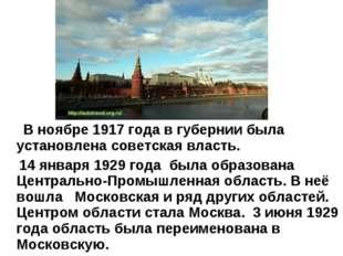 В ноябре 1917 года в губернии была установлена советская власть. 14 января 1