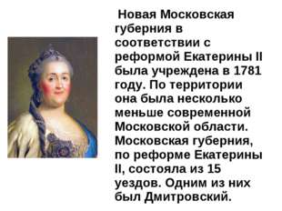 Новая Московская губерния в соответствии с реформой Екатерины II была учрежд