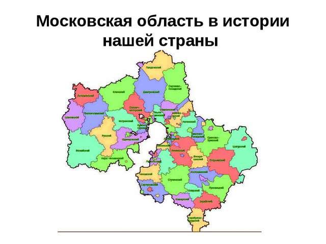 Московская область в истории нашей страны