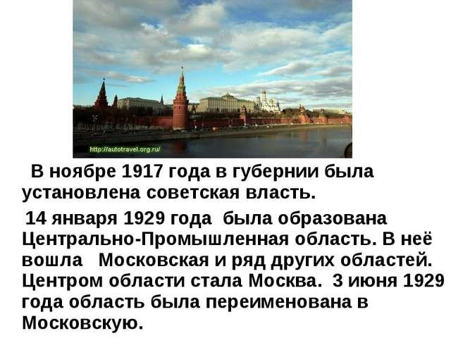 В ноябре 1917 года в губернии была установлена советская власть. 14 января 1...