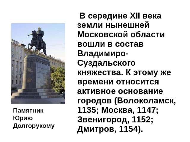 В середине XII века земли нынешней Московской области вошли в состав Владими...