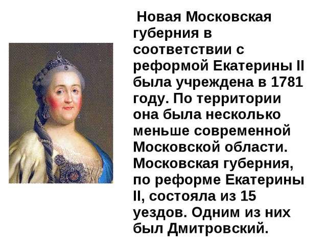 Новая Московская губерния в соответствии с реформой Екатерины II была учрежд...