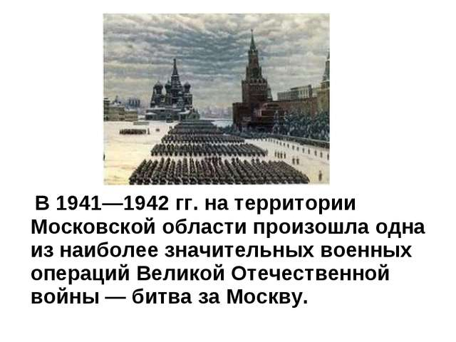 В 1941—1942 гг. на территории Московской области произошла одна из наиболее...
