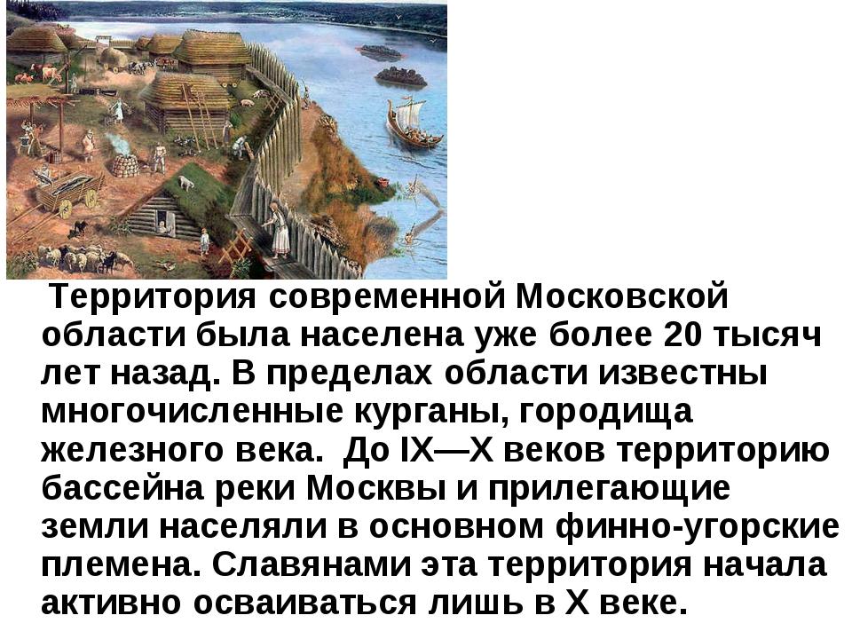 Территория современной Московской области была населена уже более 20 тысяч л...