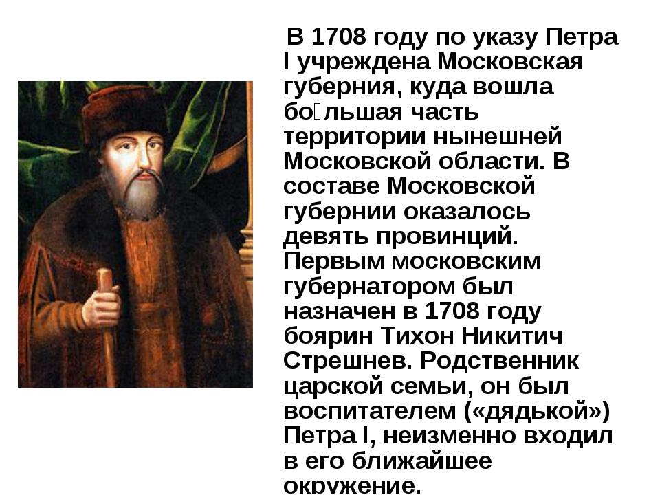 В 1708 году по указу Петра I учреждена Московская губерния, куда вошла бо́ль...