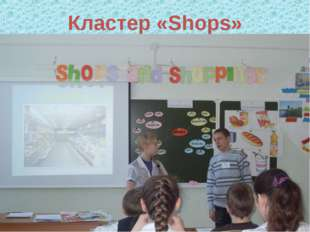 Кластер «Shops»