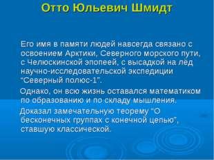 Отто Юльевич Шмидт Его имя в памяти людей навсегда связано с освоением Арктик