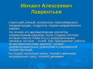 Михаил Алексеевич Лаврентьев Советский учёный, основатель Новосибирского Акад