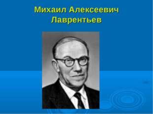 Михаил Алексеевич Лаврентьев